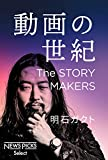 動画の世紀 The STORY MAKERS (NewsPicks Select)