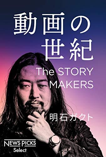 動画の世紀 The STORY MAKERS (NewsPicks Select)