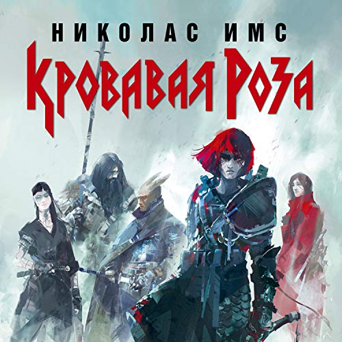 Bloody Rose (Russian edition) cover art