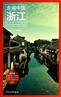 走遍中国--浙江(第四版)