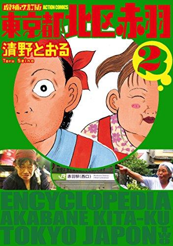 増補改訂版 東京都北区赤羽(2) (アクションコミックス) - 清野 とおる