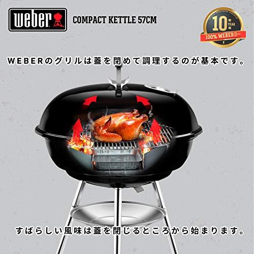 Weber(ウェーバー)『コンパクトケトルチャコールグリル57cm』