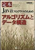 定本Javaプログラマのためのアルゴリズムとデータ構造