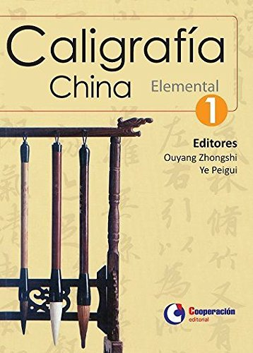 CALIGRAFIA CHINA. ELEMENTAL 1 (SERIE CALIGRAFIAS)