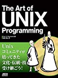 The Art of UNIX Programming (アスキードワンゴ)