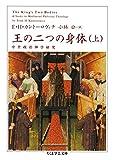 王の二つの身体 上 (ちくま学芸文庫)