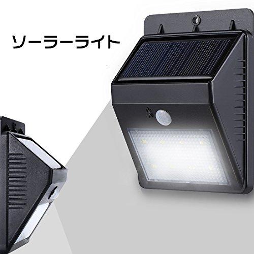 ソーラーライト 8LED 高輝度 センサーライト 玄関ライト ワイヤレス人感センサー 外灯 屋外 3モード 明るさ 庭先 照明 夜間自動点灯 駐車場 ガーデンなど対応 防水