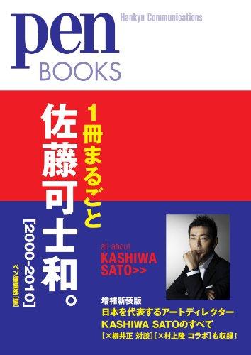 ペンブックス11 1冊まるごと佐藤可士和。[2000-2010] (Pen BOOKS)の詳細を見る