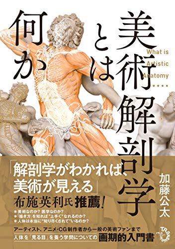 美術解剖学とは何か