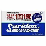 サリドンA 20錠