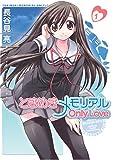 ときめきメモリアルonly love 1 (電撃コミックス)