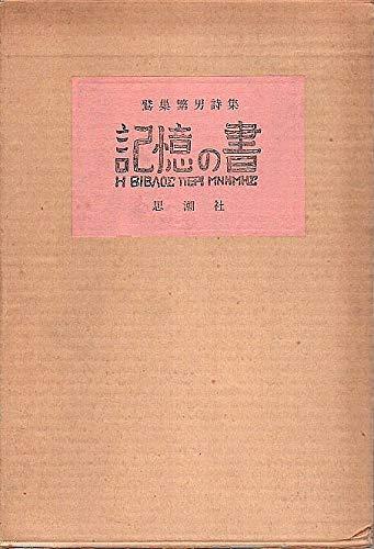 記憶の書―鷲巣繁男詩集 (1975年)