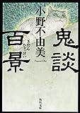 鬼談百景 (角川文庫)