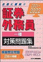 51smcinNfyS. SL200  - 証券外務員資格試験 01
