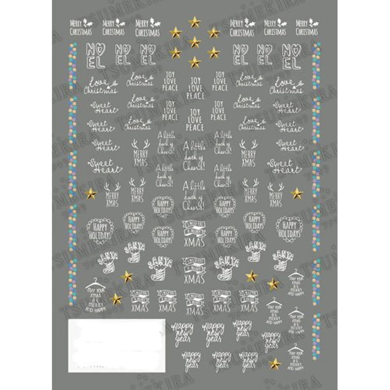 礼拝強盗リレーツメキラ ネイル用シール クリスマスツメッセージ ホワイト