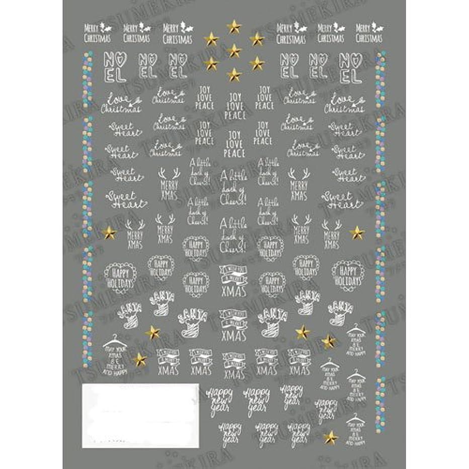 化合物トラブル電報TSUMEKIRA(ツメキラ) ネイルシール クリスマスツメッセージ ホワイト NN-MSG-401