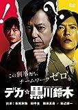 デカ☆黒川鈴木[DVD]