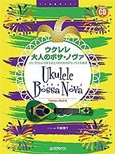 ウクレレ/大人のボサノヴァ [改訂版] 模範演奏CD付