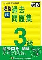 51smj0fM4BL. SL200  - 漢字検定/日本漢字能力検定