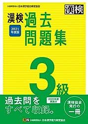 漢検 3級 過去問題集 2021年度版