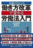 知識ゼロからの働き方改革で変わる労働法入門