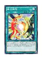 遊戯王 日本語版 SDMY-JP032 De-Fusion 融合解除 (ノーマル)