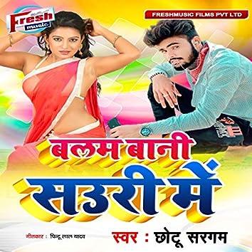 Balam Bani Sauri Me - Single