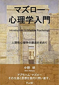 [中野明]のマズロー心理学入門: 人間性心理学の源流を求めて (FLoW ePublication)