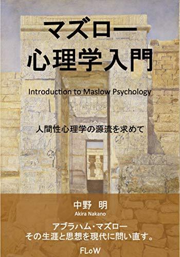 マズロー心理学入門: 人間性心理学の源流を求めて (FLoW ePublication)