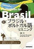 ブラジル・ポルトガル語リスニング CD付