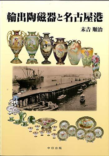 輸出陶磁器と名古屋港の詳細を見る