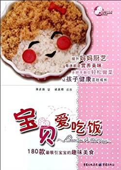 Paperback Get Babies to Eat - 180 Dishes to Babys Liking (Chinese Edition) [Chinese] Book