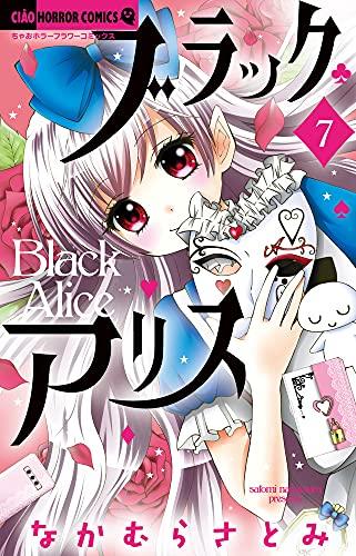 ブラックアリス (7) _0