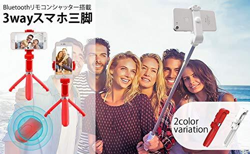 HYR『自撮り棒Bluetooth』