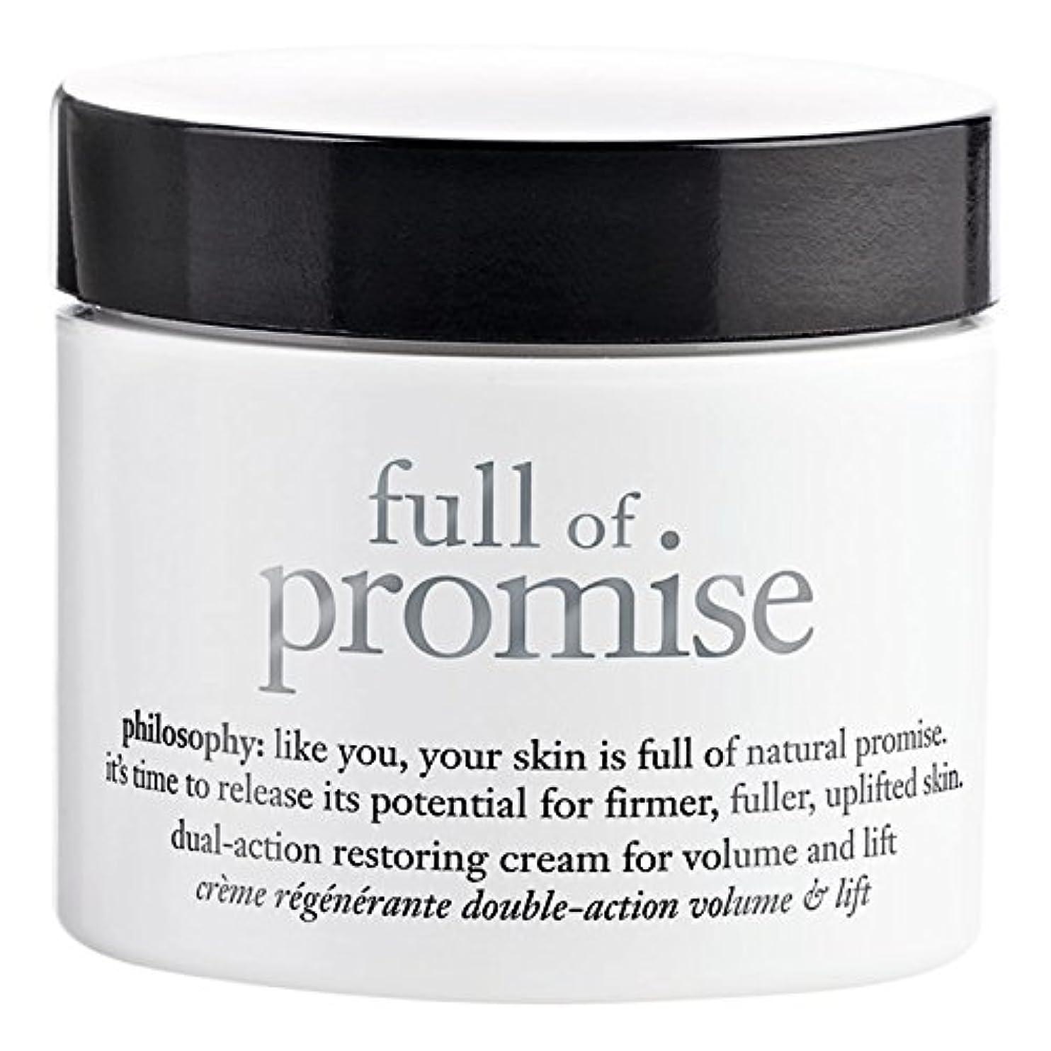 リマ闇寸法クリームを復元するデュアルアクション?約束の完全な哲学、60ミリリットル (Philosophy) (x2) - Philosophy Full of Promise? Dual Action Restoring Cream, 60ml (Pack of 2) [並行輸入品]
