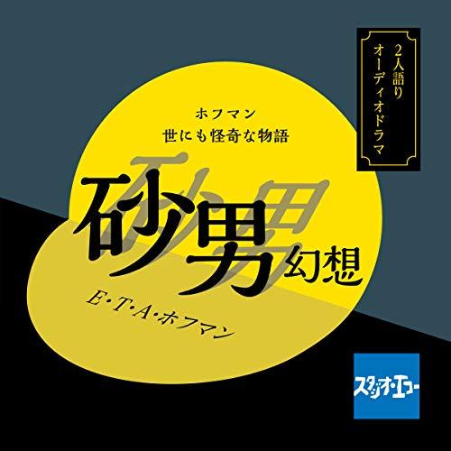 『ホフマン世にも怪奇な物語 砂男幻想』のカバーアート