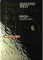 アポロ宇宙飛行士が撮ったUFO―異星文明との遭遇
