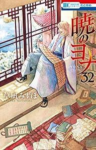 暁のヨナ 32巻 表紙画像