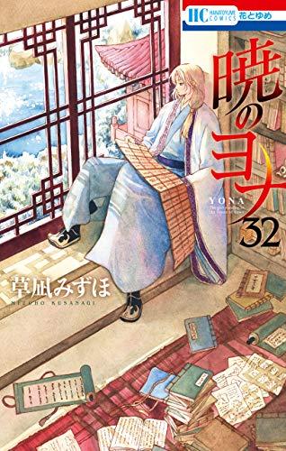 暁のヨナ 32 (花とゆめコミックス)