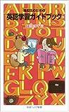 高校生のための 英語学習ガイドブック (岩波ジュニア新書)