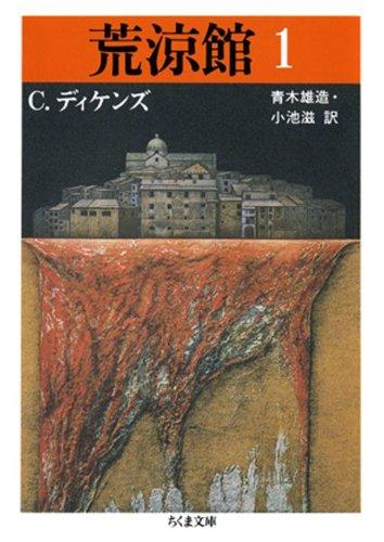 荒涼館(1) (ちくま文庫)