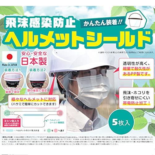 【日保】 ヘルメットシールド (5枚組) 飛沫感染防止 日本製 ウィルス対策 調整可能 建設現場 工事現場 工場