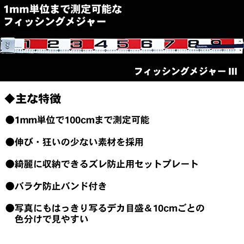 DAIWA(ダイワ)『フィッシングメジャー3』