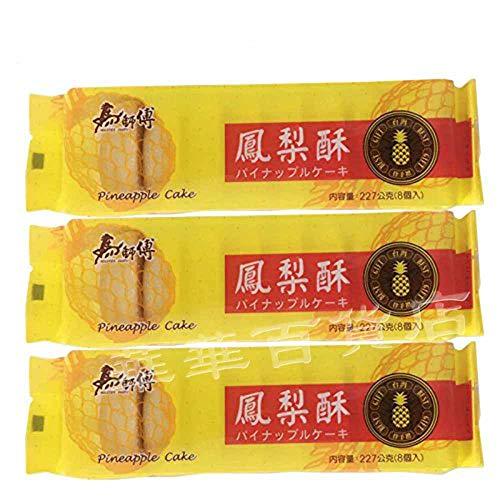 馬師傅鳳梨酥【3点セット】 パイナップルケーキ 台湾お土産 冷凍便と同梱不可