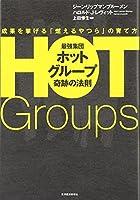 最強集団 ホットグループ奇跡の法則―成果を挙げる「燃えるやつら」の育て方