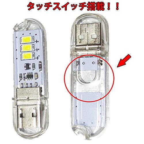 タッチスイッチ搭載USBメモリー型3LEDライト昼白色USBライトバルク品※USBメモリではありません