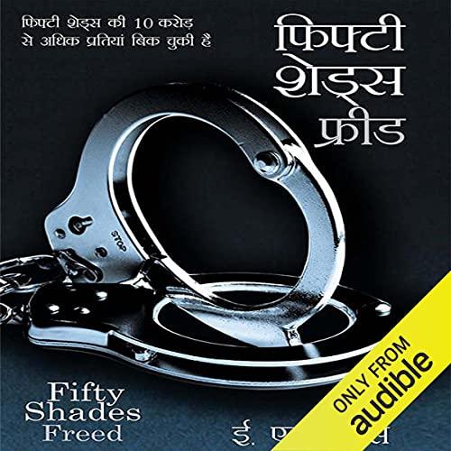 Fifty Shades Freed (Hindi Edition)
