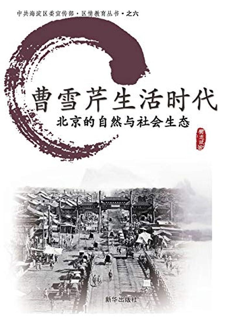 確認してくださいに変わる日の出曹雪芹生活时代:北京的自然与社会生态 (English Edition)