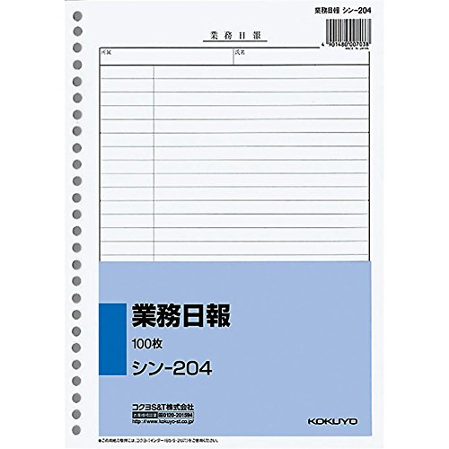 コクヨ 日誌 業務日報 B5 100枚 シン-204