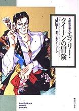 エラリー・クイーンの冒険 (ソノラマコミック文庫―名探偵登場)